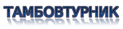 ТАМБОВТУРНИК Logo
